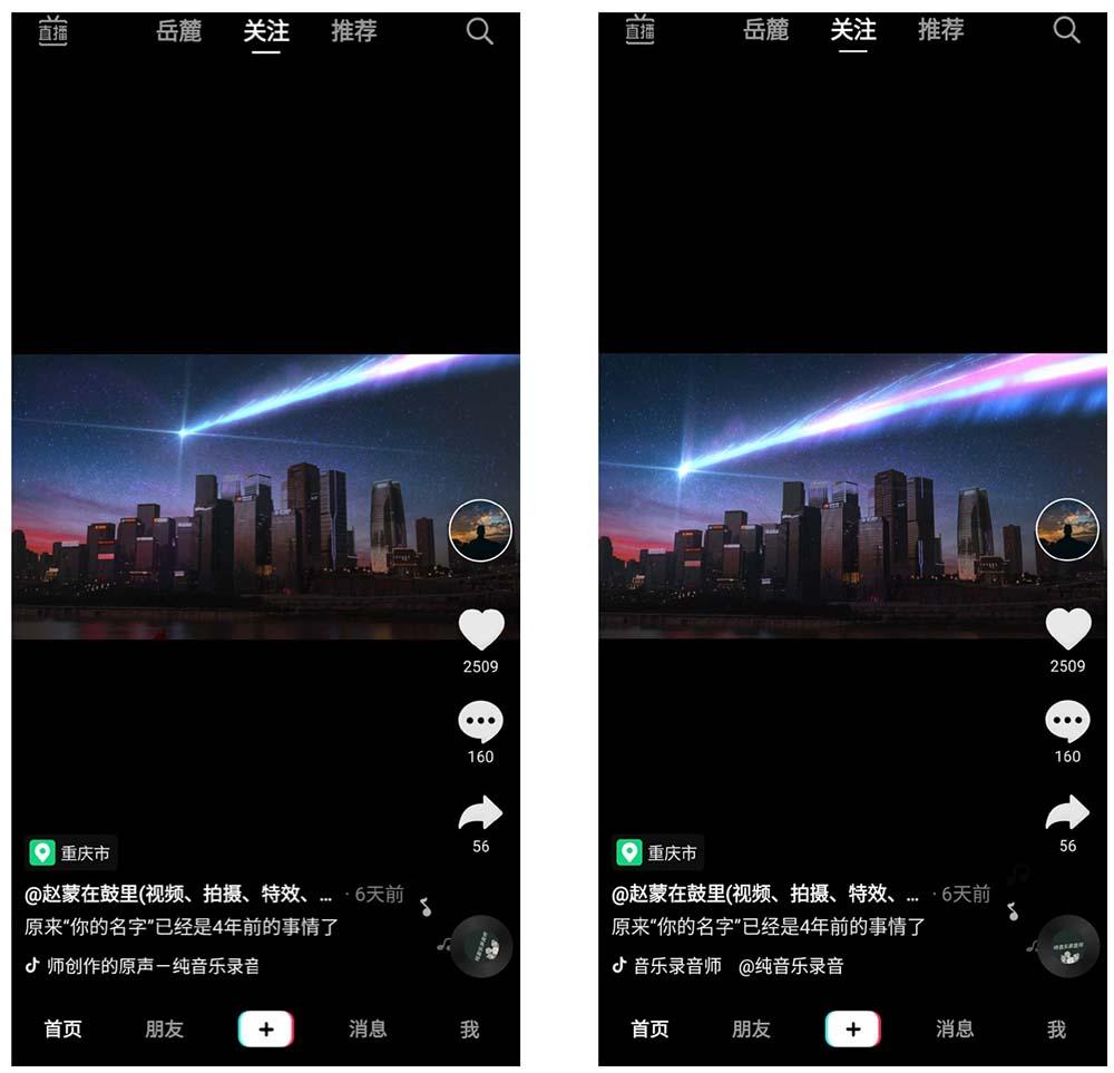 抖音平台上发布短视频